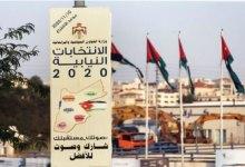 لافتة دعائية للهيئة المستقلة للانتخابات المقبلة-(أرشيفية)