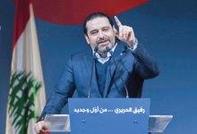 Photo of الحريري يقترح اسقاط الحصانات لمعرفة حقيقة انفجار مرفأ بيروت
