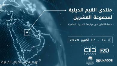 Photo of انطلاق المنتدى العالمي للقيم الدينية من الرياض لمواجهة التحديات الإنسانية الملحة وكوفيد-19