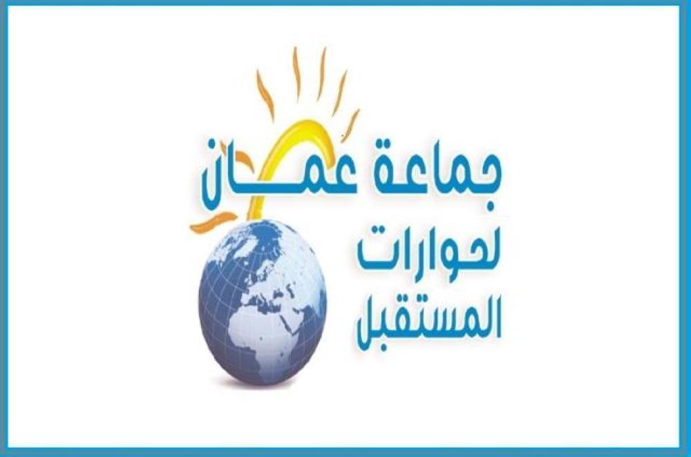 جماعة عمان لحوارات المستقبل