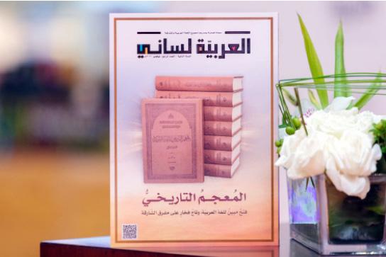 """مجلة """"العربية لساني"""" تحتفي بالمنجز التاريخي للأمة العربية"""