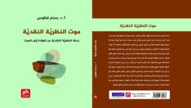 Photo of قطوس: الثورة المعرفية والجمالية واللغوية أتت بالنظرية النقدية