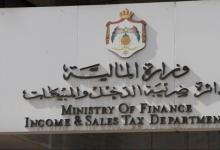 Photo of الموافقة على تسوية الأوضاع الضريبيّة لـ 549 مكلّفا