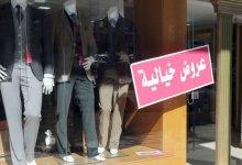 Photo of نقابة الألبسة: تجارة القطاع باتت على المحك.. وتسجل مبيعات صفرية