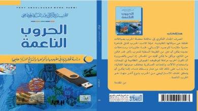 "Photo of صدور ""الحروب الناعمة-دراسة تحليلية"" للدكتور عبد القادر فهمي"