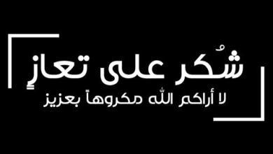 Photo of شكر على تعاز