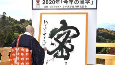Photo of اختيار رمز مرتبط بالتباعد الجسدي كلمة العام في اليابان