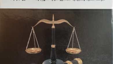 """Photo of إصدار كتاب """"ضَمانات المُحاكمة العادِلة في التشريع الجزائي الأردني"""" للقاضي""""الحنيفات"""""""