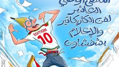 Photo of المغرب: مدنة شفشاون تستضيف ملتقى فن الكاريكاتير والإعلام