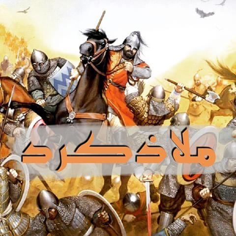 معركة ملاذكرد ٤٦٣هـ من أهم المعارك الحاسمة في التاريخ