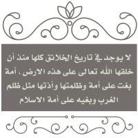 أبرز منعطفات العدوان الفكري والعسكري الغربي على أمة الإسلام عبر العصور