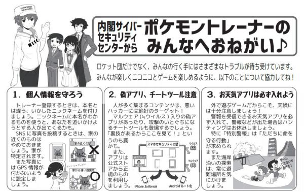 Pokemon Go: Seguridad en Japon