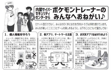 Pokemon Go: Seguridad en Japon