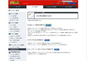 15_DNSレコード設定