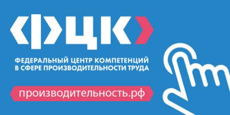 Федеральный центр компетенций в сфере производительности труда (ФЦК)