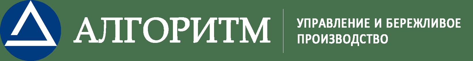 Алгоритм - управление и бережливое производство