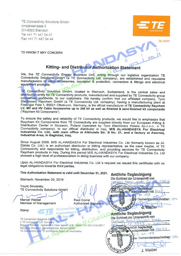 TE certificate 2020