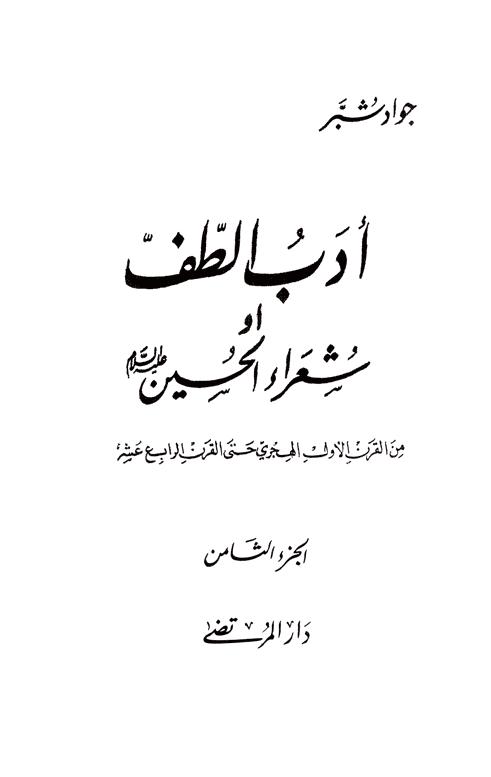 أدب الطف الصفحة 40