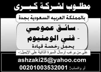 سائقين في السعودية