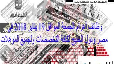 وظائف-اهرام-الجمعة