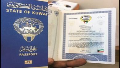 جواز كويتي