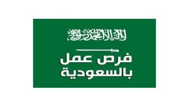 وظائف-السعودية