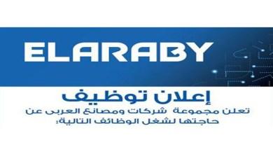 وظائف مجموعة شركات ومصانع العربى توشيبا العربي