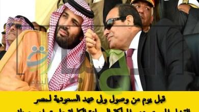 ولي عهد السعودية في مصر