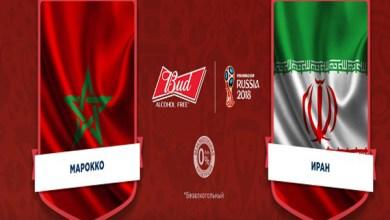 #المغرب_إيران