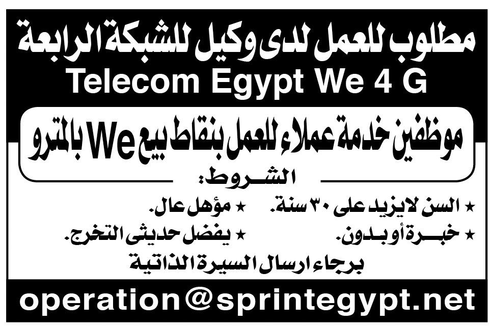وظائف المصرية للاتصالات