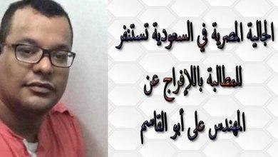 المهندس المصري على أبو القاسم، المقيم في السعودية