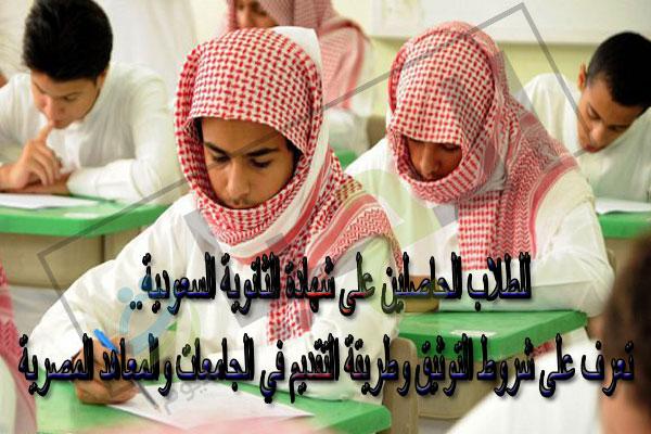 الثانوية السعودية