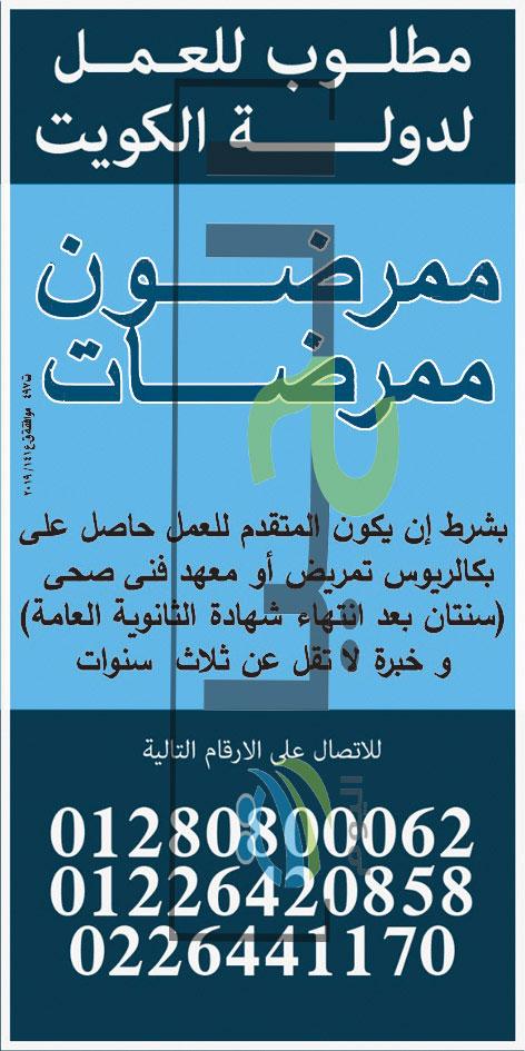 فرص عمل في الكويت