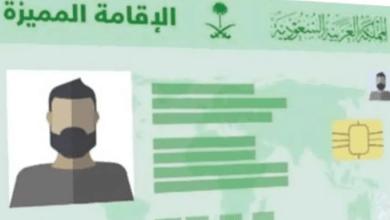 الاقامة المميزة السعودية
