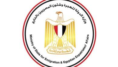 وزارة الهجرة وشئون المصريين في الخارج