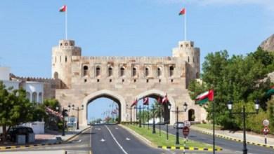 مسقط - سلطنة عمان