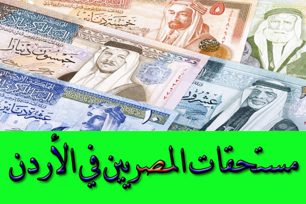 مستحقات المصريين في الأردن