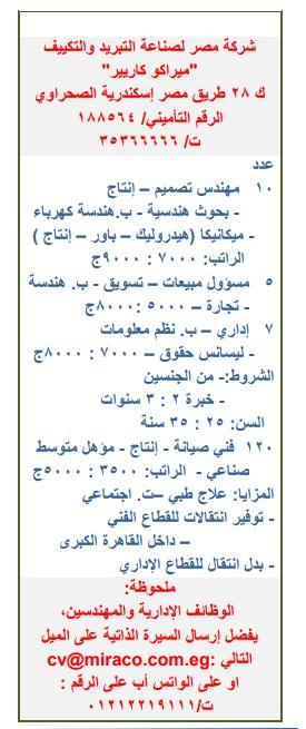 وظائف شركة مصر لصناعة التبريد والتكييف