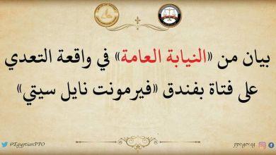 """Photo of """" بيان النيابة العامة"""" في واقعة التعدي علي فتاه بفندق الفيرمونت نايل سيتي"""