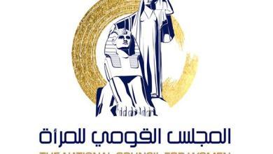 Photo of يتقدم المجلس القومى للمرأة برئاسة الدكتورة مايا مرسي وجميع عضواته  وأعضائه  بخالص التهنئة إلى  الدكتورة فكيهة هيكل