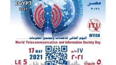Photo of بيان صادر عن وزارة الاتصالات وتكنولوجيا المعلومات
