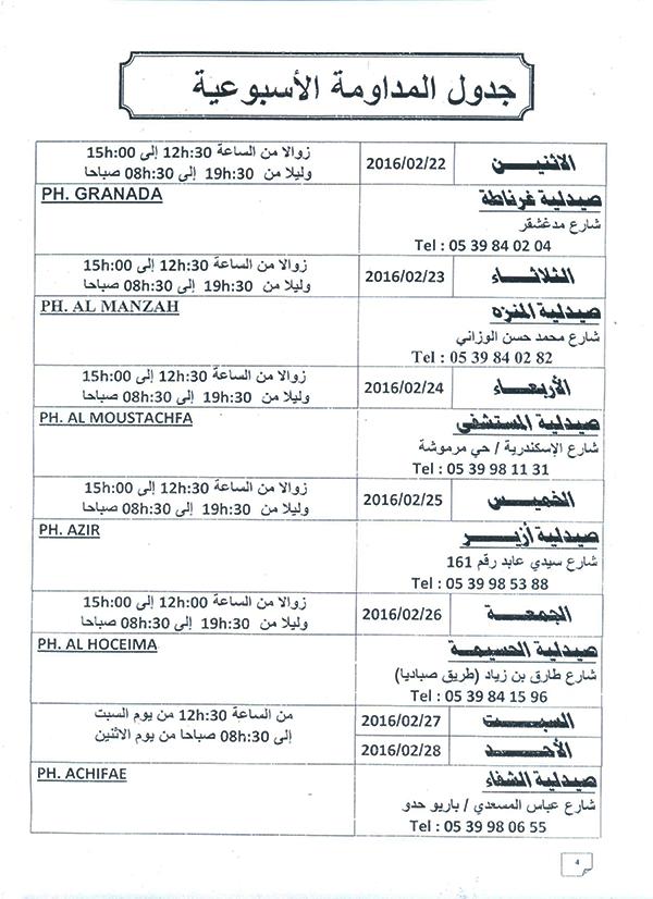 جدول المداومة 002
