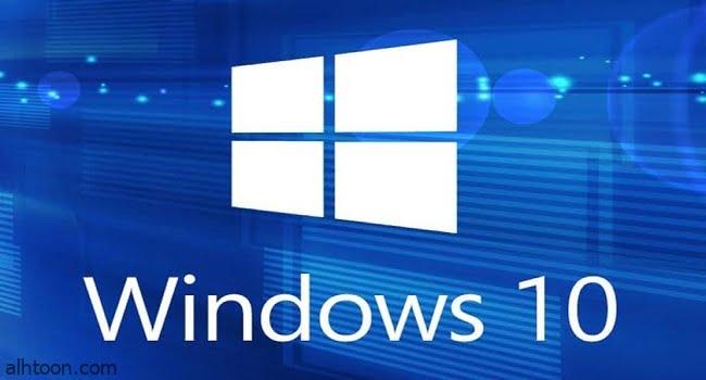 """تحديث جديد لأنظمة """"ويندوز-10"""""""