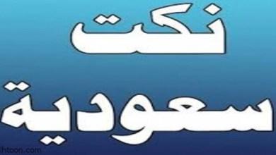 أفضل نكت سعودية تموت من الضحك -صحيفة هتون الدولية-
