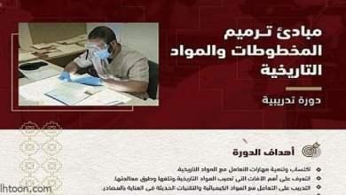 دورة تدريبية عن ترميم الوثائق والمخطوطات منتصف شهر مارس المقبل -صحيفة هتون الدولية