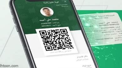"""""""هوية مقيم الرقمية"""" على تطبيق أبشر -صحيفة هتون الدولية-"""