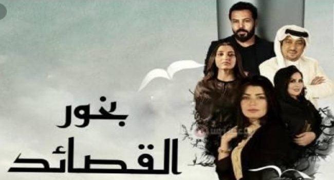 """""""بخور القصائد"""" حصريًّا على قناة """"أبو ظبي"""" - صحيفة هتون الدولية"""