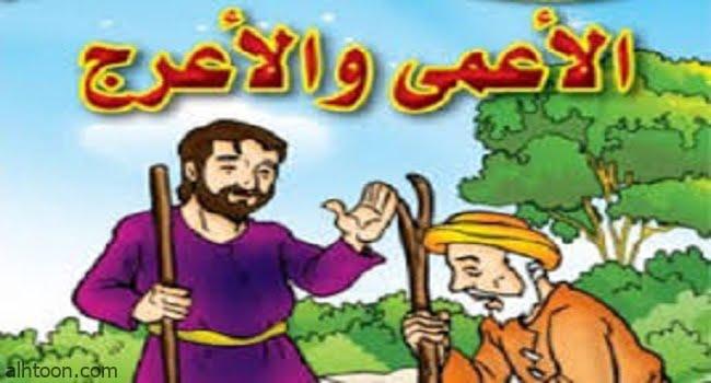 الاعرج و الاعمى و الكنز الضائع -صحيفة هتون الدولية