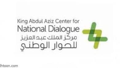مركز الملك عبد العزيز يستعرض أهمية الثقافة الرقمية في ترسيخ ثقافة الحوار -صحيفة هتون الدولية