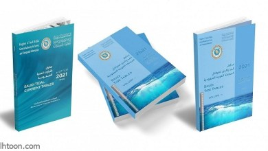 المساحة تصدر كتاب جداول المد والجزر لسواحل المملكة -صحيفة هتون الدولية